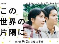 「日曜劇場『この世界の片隅に』TBSテレビ」より