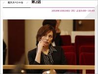 『リーガルV~元弁護士・小鳥遊翔子~』番組公式サイトより