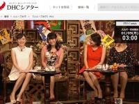 『ニュース女子』DHCシアターWebサイトより
