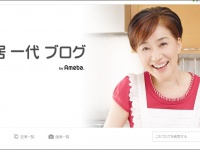画像は、「松居一代オフィシャルブログ」より引用