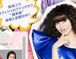 「Ko Shibasaki Official Web site」より