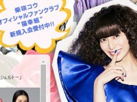 「Ko Shibasaki Official Web site」より
