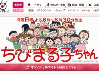 『ちびまる子ちゃん』フジテレビ公式サイトより。