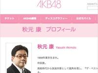 AKB48公式HPより