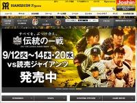 阪神タイガース公式サイトより