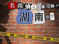 湖南市ホームページのバナー画像(画像提供:湖南市役所、以下同)