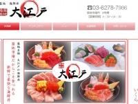 「築地 海鮮丼 大江戸 HP」より