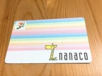 セブン&アイ・ホールディングスが展開する電子マネー「nanaco」