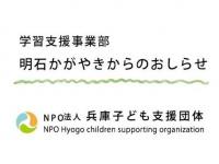 特定非営利活動法人兵庫子ども支援団体のプレスリリース画像