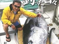 『松方弘樹の世界を釣った日々』(宝島社)
