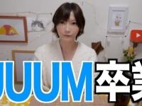 画像は木下ゆうかの公式インスタグラム「@yuka_kinoshita_0204」より