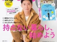 5月2日発売の月刊誌『ESSE』6月号表紙に登場した木村拓哉