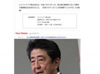 ここにも安倍昭恵夫人の影が。上からジャパンライフHP,首相官邸HPより