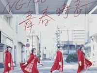 NGT48「青春時計」(タイプB)