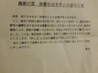 """【維新の党分裂騒動】""""怪文書""""で明らかになった深刻な内情"""