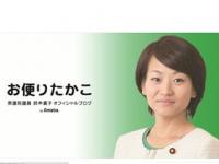 「鈴木貴子オフィシャルブログ」より