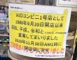 「JRのコンビニ1号店」(画像はSanyo(keikyu1405)さん提供)