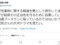 ※画像は高樹沙耶さんのツイッターアカウント『@ikuemiroku』より