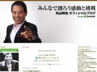 「丸山和也 オフィシャルブログ」より