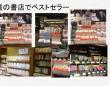 青山ライフ出版のプレスリリース画像