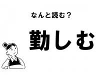 """【難読】""""きんしむ""""じゃない! 「勤しむ」の正しい読み方"""