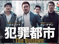 映画『犯罪都市』DVD版ジャケット(販売:Happinet)