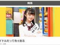 テレビ東京『青春高校3年C組』公式サイトより