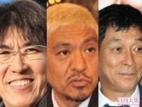 (左から)石橋貴明、松本人志、明石家さんま