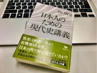 『日本人のための現代史講義』(谷口智彦著、草思社刊)