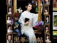 「木曜ドラマ『黒革の手帖』 テレビ朝日」より