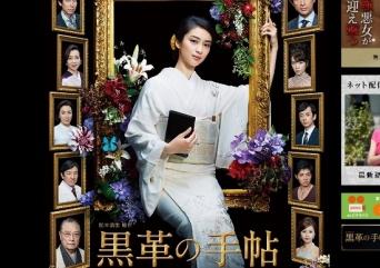 「木曜ドラマ『黒革の手帖』|テレビ朝日」より