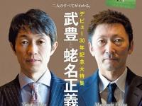 『優駿 3月号』(JRAピーアールセンター)