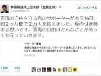 山田太郎議員公式Twitter(@yamadataro43)より