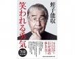 『笑われる勇気』(光文社刊)