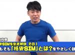 【かじがや電器店】話題の格安SIM、実際のところどうなのかを解説!