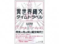 『異世界縄文タイムトラベル』(幻冬舎刊)