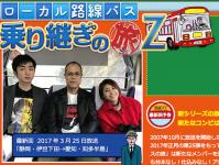 「ローカル路線バス乗り継ぎの旅Z」に出演する羽田圭介、田中要次、IMALU(テレビ東京HP)