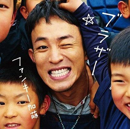ファンキー 柴田 アンタッチャブル柴田元嫁の画像!ファンキー加藤と現在の関係は?|PLEASANT ZONE
