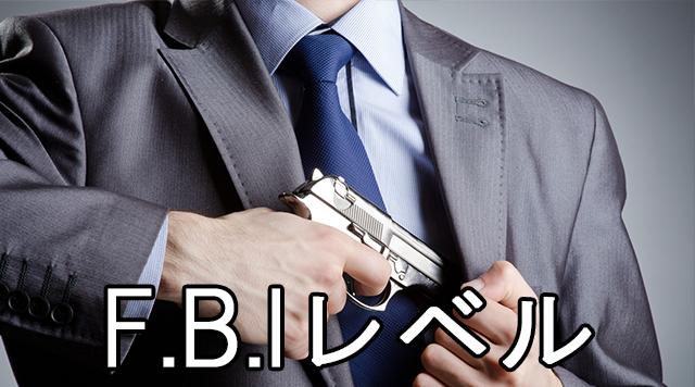 FBIレベル