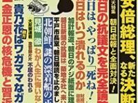 「月刊Hanada」(飛鳥新社)2018年2月号