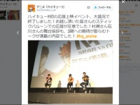 アニメ『ハイキュー!!』公式Twitter(@animehaikyu_com)より。