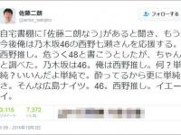 「佐藤二郎」公式Twitter(@actor_satojiro)より。