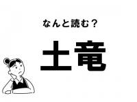 """【難読】""""つちりゅう""""とは読まない! 「土竜」の正しい読み方"""