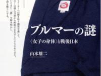 山本雄二著『ブルマーの謎 〈女子の身体〉と戦後日本』(青弓社)