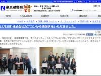 奈良県警察 公式ホームページより。