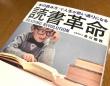 『「本の読み方」で人生が思い通りになる 読書革命』(金川顕教著、総合法令出版刊)