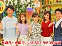 テレビ信州『情報ワイド ゆうがたGet!』