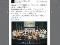 TVアニメ『チア男子!!』公式Twitter(@cheer_boys)より
