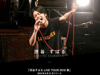 渋谷すばる|関ジャニ∞公式サイト / INFINITY RECORDS オフィシャルページより