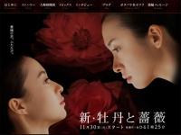 ※イメージ画像:東海テレビ制作・フジテレビ系ドラマ『新・牡丹と薔薇』特設サイトより